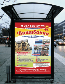 Дизайн рекламної афіші