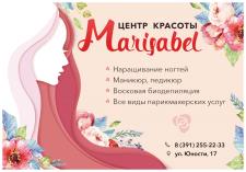 Баннер для ВК - салон красоты