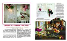 Верстка для свадебного журнала