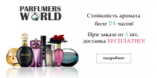 Баннеры для сайта parfumers-world