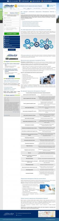 Rомплексное медицинское обследование Check-Up