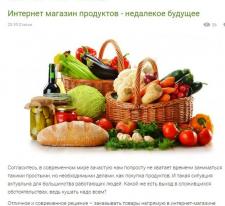 Интернет магазин продуктов - недалекое будущее