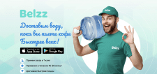 Belzz - water delivery service
