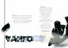 сторінка арт буку Танго