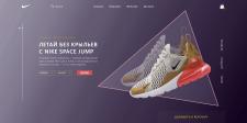 Nike Space Jump