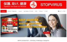 Интернет-магазин StopVirus