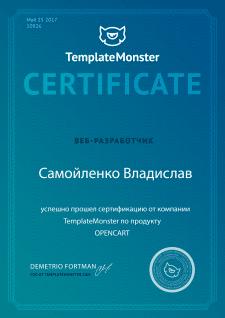 "Сертификат от компании TemplateMonster ""OpenCart"""
