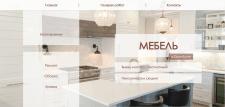 Сайт мебельных услуг