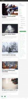 Блог на wordpress (шаблон и его доработка)