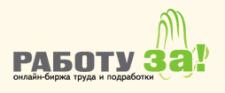 """Логотип """"РаботуЗа!"""""""