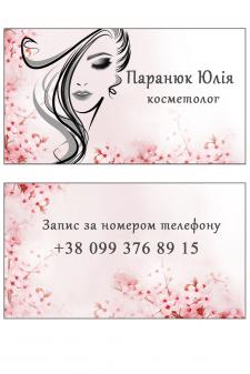 Візитні картки для косметолога