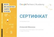 Сертификат Google Analytics - школа Осипова