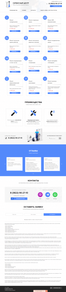 Сайт услуг по ремонту в Томске
