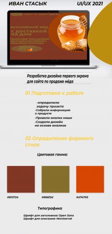 Сайт о продаже мёда