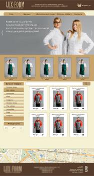 Дизайн сайта униформы