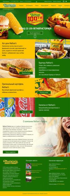 Сайт знаменитой франшизы Nathan's