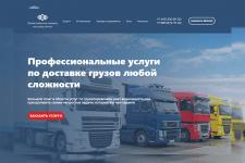 Профессиональные услуги по доставке грузов любой с