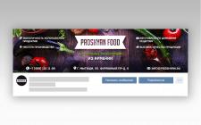 шапка-обложка ВК для PROSHYAN FOOD