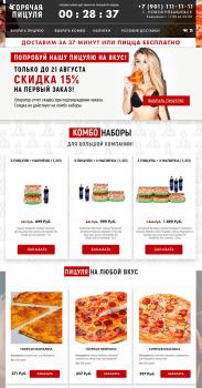 Лендинг интернет  магазина по продаже пиццы