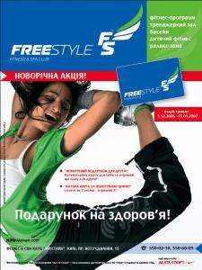"""рекламма для клуба """"freestyle"""" в журнале"""