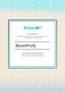 Сертификат Бизнес партнер Битрикс24