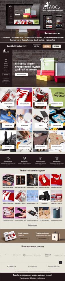 Интернет-магазин корпоративных подарков