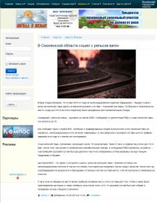 В Смоленской области сошел с рельсов вагон