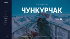 Редизайн горнолыжного курорта