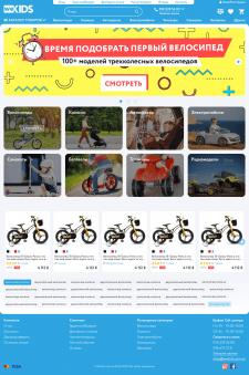 інтернет магазин велотоварів