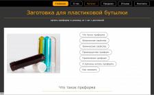 Создание адаптивного сайта под ключ