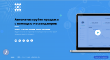 Landing page Sales-z Сервис воронок в мессенджерах
