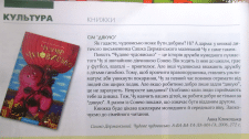 Міні-рецензія на дитячу книгу