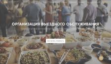 Создание сайта под ключ для Кейтеринг в Киеве