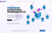 Orionprotocol – агрегатор данных ликвидности