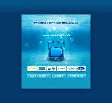 Дизайна сайта - Pool Robots