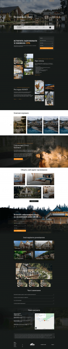 Верстка Landing Page (готельний комплекс)