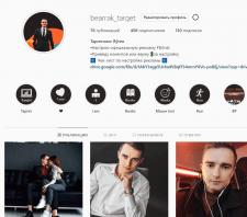 Настройка рекламы в Facebook и Instagram
