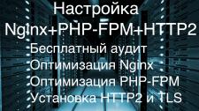 Установка Nginx+PHP-FPM
