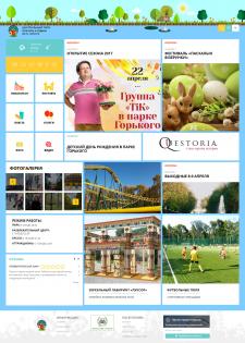 Сайт для Центрального парка культуры в Харькове!