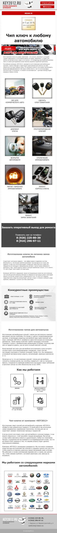 Адаптив сайта под мобильные устройства