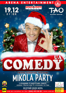 Афиша для NEW COMEDY UA