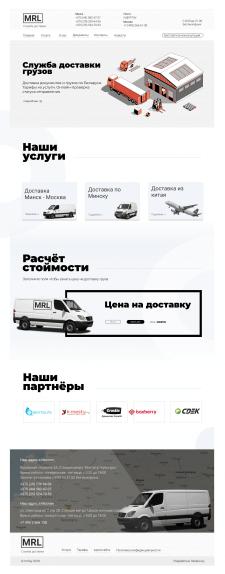 Служба доставки грузов