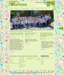 Сайт ДНЗ№50