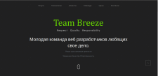Team Breeze