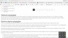 Текст про семена кукурузы (на украинском)