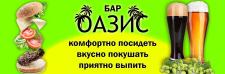 """Бар """"ОАЗИС"""""""