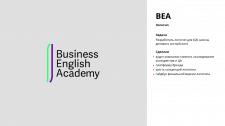 Логотип для b2b школы делового английского