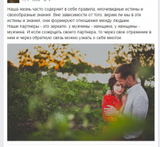 Пост на тему отношений