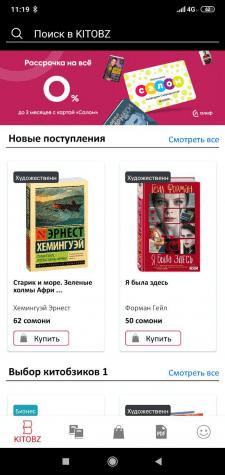 Android приложение для интернет-магазина KITOBZ
