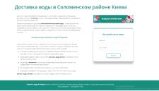 Статья для сайта доставки воды в Киеве